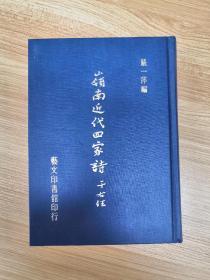 《岭南近代四家诗》梁鼎芬、曾习经、黄节、罗瘿公著  24开  精装  600页  艺文印书馆   1982年 初版本