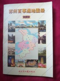 苏州百事通地图册,旅游版