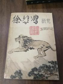 徐悲鸿研究 81年上海人美一版一印