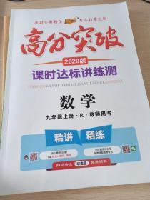 九年级上册数学高分突破2020(教师用书,内附答案和测试卷)