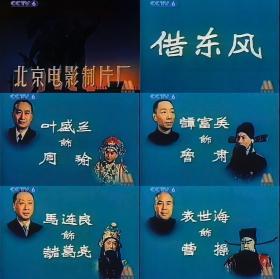 京剧电影《借东风》1957版 央视电影播出录像带修复转录DVD
