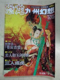 恐龙-九州幻想 创刊号 2005.07(破军号)