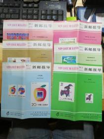 新邮报导 1991年123456 共六张合售