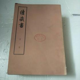 续藏书(全十一册合售)