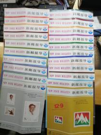 新邮报导 1985年123910 11 12 13141516171819 20212223242526共21张合售