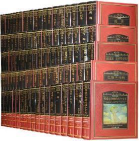 世界文学名著百部 简爱 红与黑 神曲 老人与海 福尔摩斯 儿子与情人 悲惨世界 线装书局 16开 精装100卷 正版图书