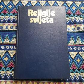 Religije svijeta(世界宗教)克罗地亚原版书
