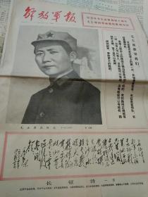 1975年解放军报-3张-红军长征胜利40周年报纸