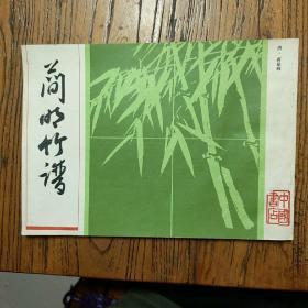 《简明竹谱》(清.蒋最峰)