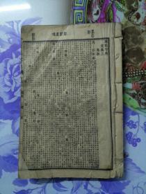 康熙字典(卷六)