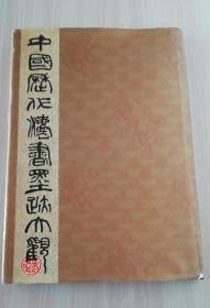 中国历代法书墨迹大观 十四