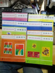 新邮报导 1989年1 2 3 4 5 6 7 8 共八张合售