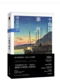 午夜文库编号358 十角馆事件 绫辻行人馆系列01 新星出版社