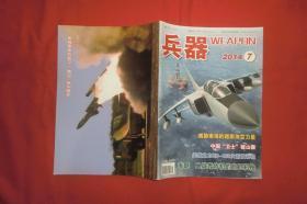 月刊:兵器(2014年 第7期) //  16开 【购满100元免运费】
