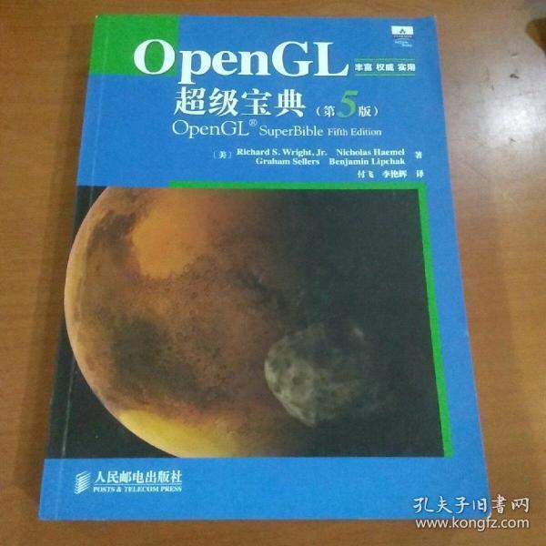 OpenGL超级宝典