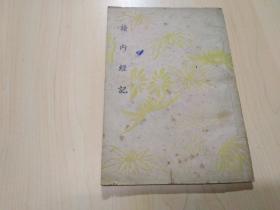 读内经记(民国25年中医书)