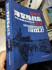 国民党海军陆战队实录