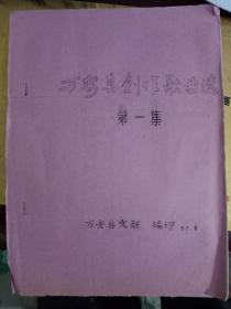 万安县创作歌曲集 第一集  创刊号 油印本*