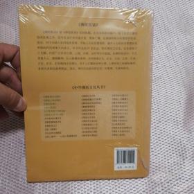 中华佛医文化丛书:佛陀医话