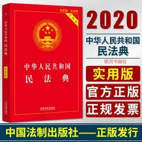 【正版包邮】2020新版中华人民共和国民法典新版(实用版)