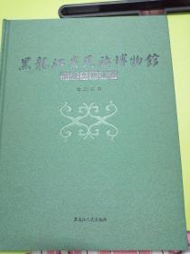黑龙江省民族博物馆 馆藏文物集萃