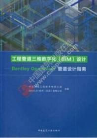 工程管道三维数字化(BIM)设计-Bentley Openplant管道设计指南 9787112248483 中冶京诚工程技术有限公司 BENTLEY软件(北京)有限公司 中国建筑工业出版社