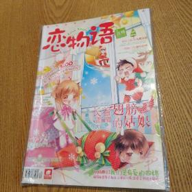 恋物语 2012/12