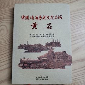 中国矿冶历史文化名城——黄石