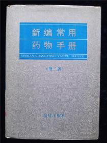 新编常用药物手册(第二版)  /