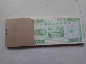 九江市人民政府乡镇企业开发债券(贰拾圆)一本50张