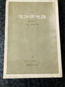 瑜伽师地论(全九册) /弥勒菩萨 宗教文化出版社