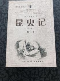 昆虫记 /[法]法布尔 花城出版社