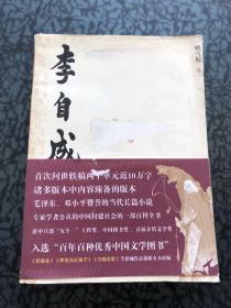 李自成(五卷本) /姚雪垠 漓江出版社