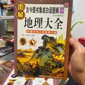 《地理大全》,《古今图书集成》白话图解。