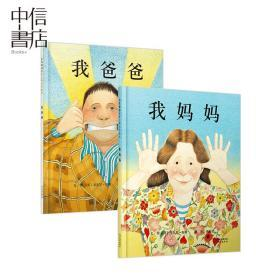 我爸爸我妈妈绘本(共2册)安东尼.布朗 儿童绘本0-3-4-5-6-7周岁幼儿园宝宝启蒙早教故事书硬皮硬壳硬装幼儿书籍儿童读物