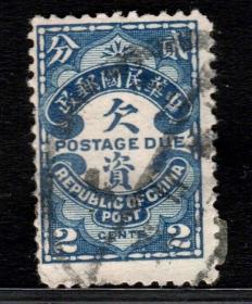 实图保真49年前民G欠资邮票民欠5北京一版蓝欠资2分销集邮品收藏1