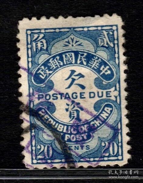 实图保真49年前民国欠资邮票民欠5北京一版蓝欠资20分销集邮收藏1