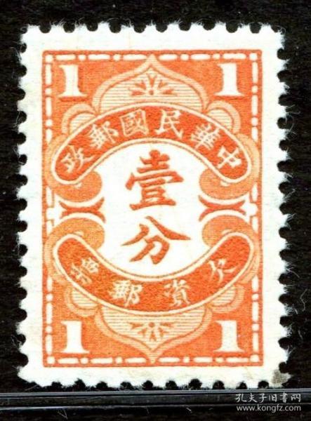 民国欠资邮票 欠8香港版黄欠资邮票1分全新好品相集邮收藏1