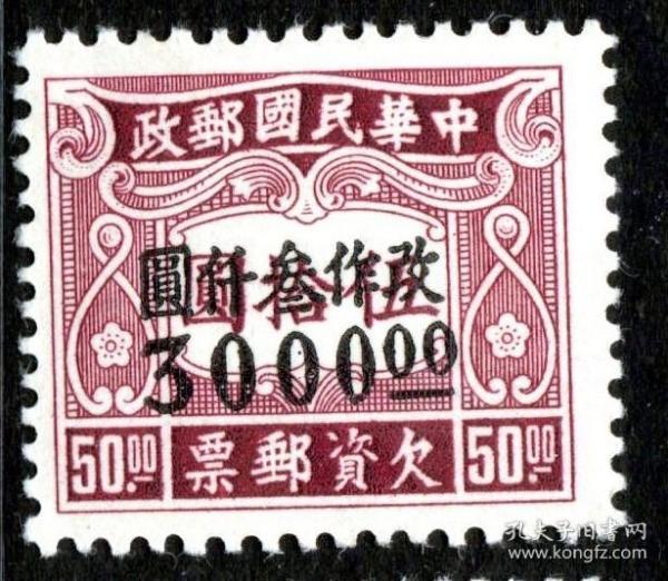 实图保真1949年前邮票民国邮政民欠12伦敦二版改值欠资3000元新2