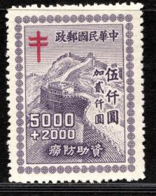 实图保真民国附捐邮票附捐3 1948年资助防痨5000元新集邮收藏