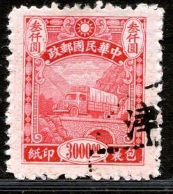 民国邮票 民包1 中信版包裹印纸邮票 3000元 信销天津1