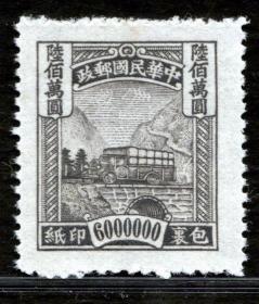 实图保真民国邮票民包4北平二版包裹印纸600万6百万新票集邮收藏1
