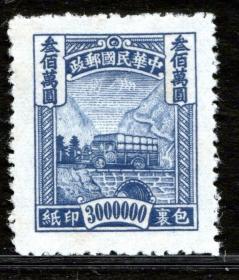 实图保真民国邮票民包4 北平二版包裹印纸300万 三百万 新票一枚1