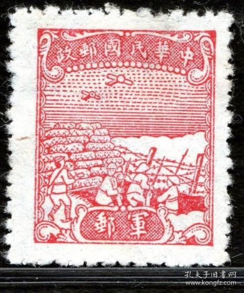 1949年前民国军邮邮票 民军2 中信版无面值军邮全套票新票1