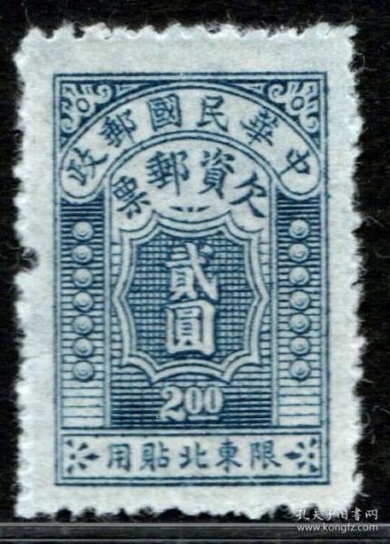 1949年前民国欠资邮票东北欠1北平版限东北贴用欠资2元200分新1