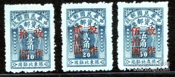 1949年前民国欠资邮票 民东北欠2 加盖限东北贴用全套票新票4