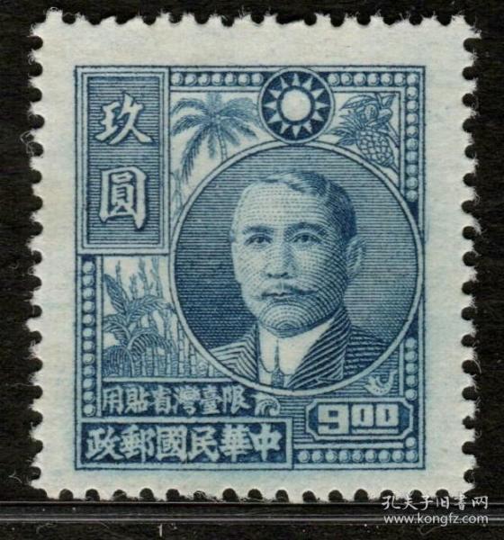 实图保真1949年前民国普通邮票民台普5限台湾贴用9元新集邮收藏1