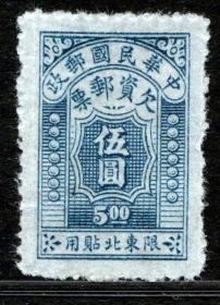 1949年前民国欠资邮票东北欠1北平版限东北贴用欠资5元500分新1