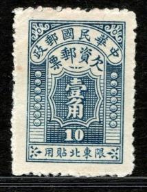 1949年前民国欠资邮票东北欠1北平版限东北贴用欠资1角10分新1