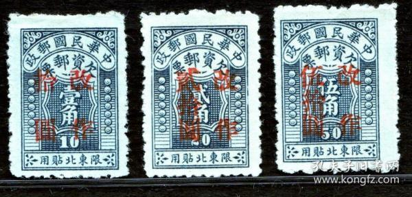 1949年前民国欠资邮票 民东北欠2 加盖限东北贴用全套票新票3